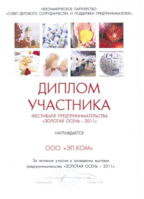 золотая осень 2011 ООО 001