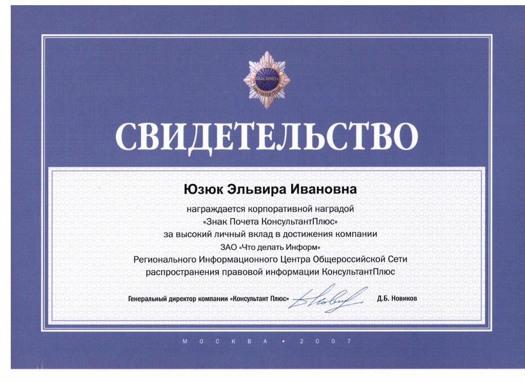 свидетельство 2007 год 001