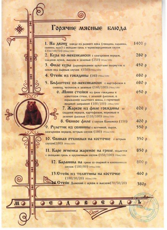 Ресторан МЕДВЕДЬ Горячие мясные блюда