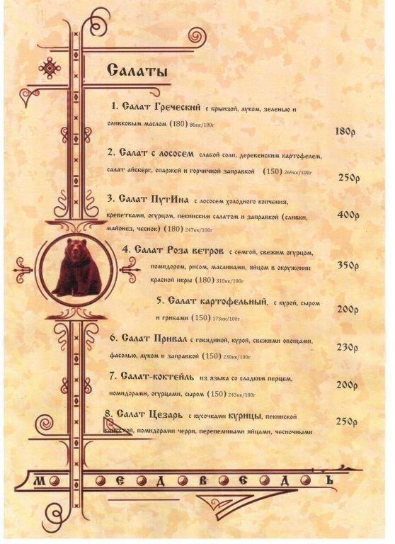 Ресторан МЕДВЕДЬ САЛАТЫ1