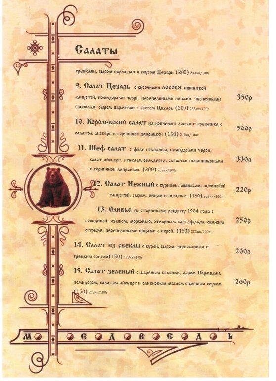 Ресторан МЕДВЕДЬ САЛАТЫ2